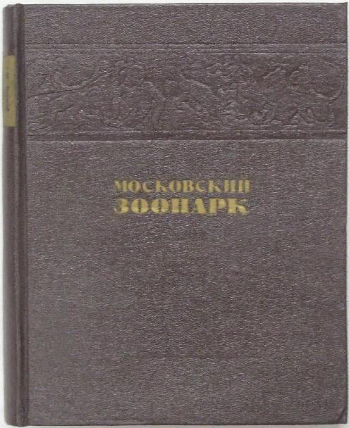 Антикварна книга на руски - Московский зоопарк.