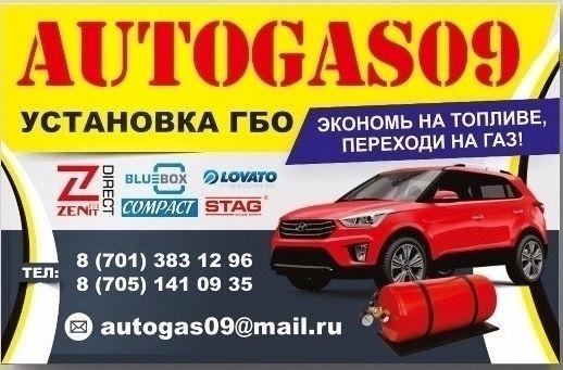 Установка ГБО на все виды авто!