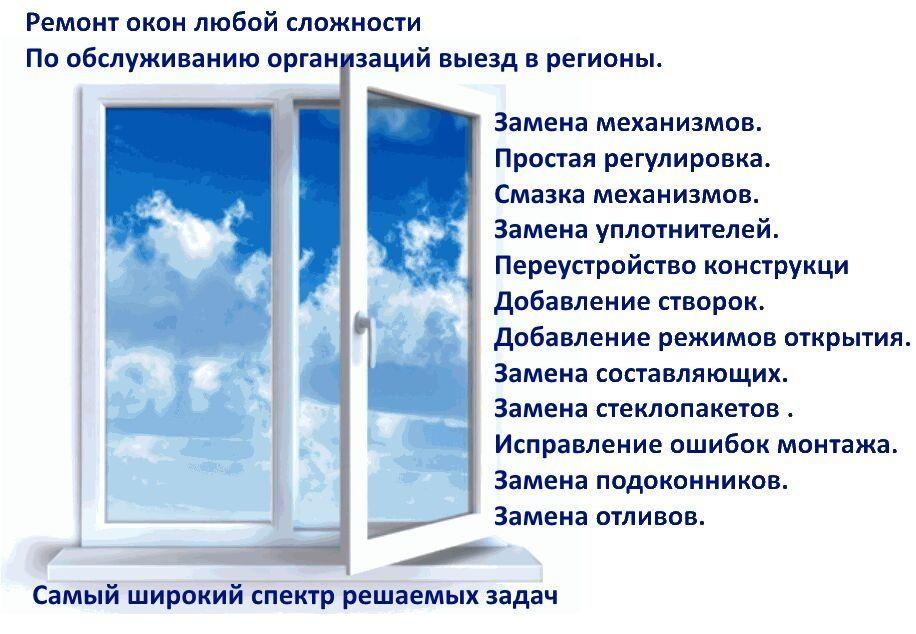 Установка и Ремонт пластиковых окон! Окна! Двери! Балконы! Витражи!