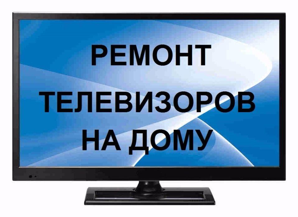 Ремонт телевизоров. Выезд на дом.