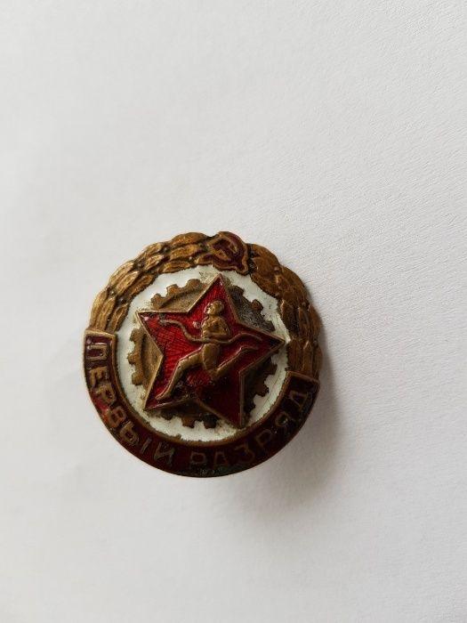 Insigna ruseasca sportiva atletica pentru gradul 1