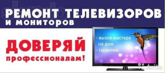Качественный РЕМОНТ ТЕЛЕВИЗОРОВ. Гарантия
