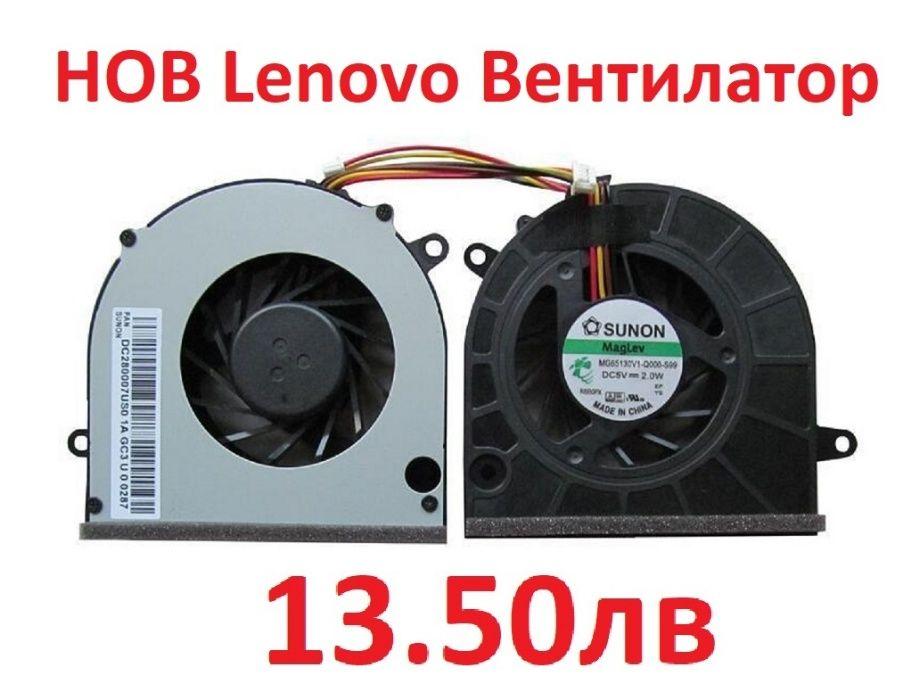 НОВ Вентилатор за Lenovo G460 Z565 Z460A G465 Z465 Z560 G560 G565 Z565