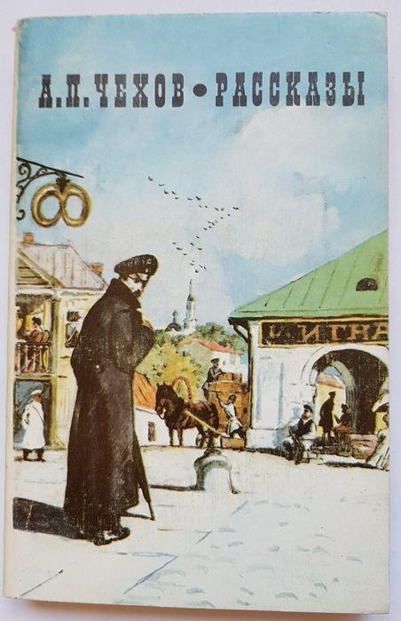 Книга А.Чехов Рассказы