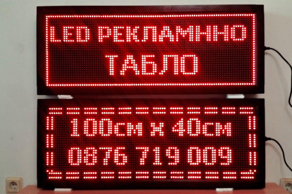 LED информационни табла, ЛЕД светеща реклама P10, рекламни табели гр. Пловдив - image 5