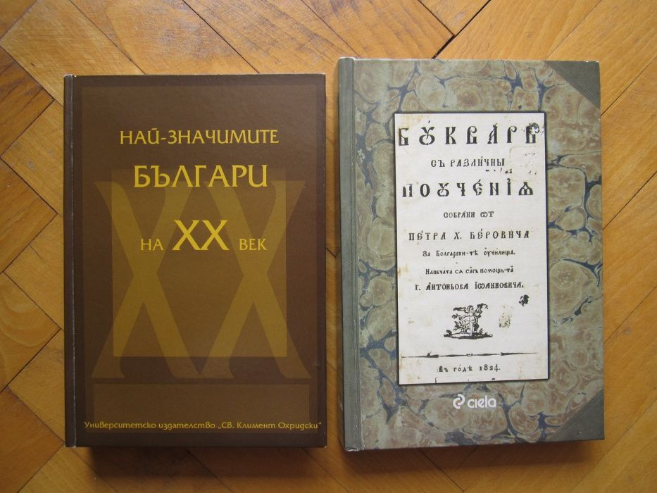 Рибен буквар; Най-значимите българи на XX век
