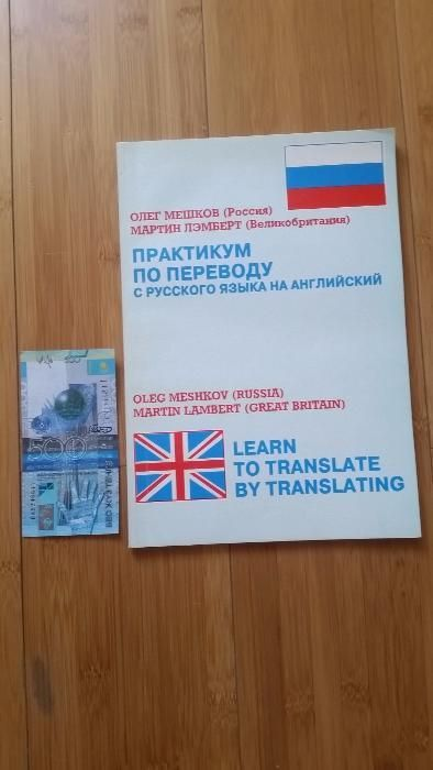Для переводчиков