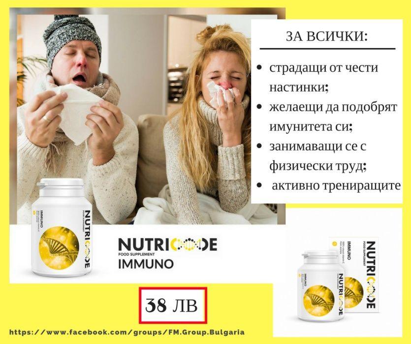 Хранителна добавка - стимулант за имунна система 100% натурален