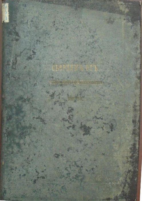 Сборник от окръжни предписания на Министерството на правосъдието 1899