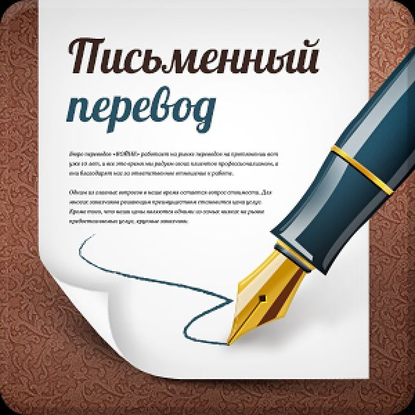 Письменные переводы больших проектов в кратчайшие сроки любые языки!