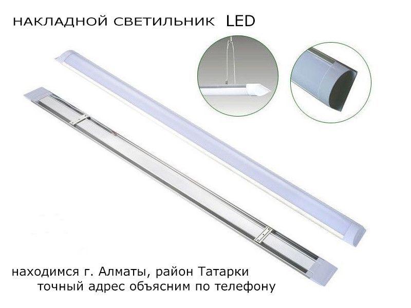 LED светильник накладной наружний для улицы и помещений (120х8х3см)