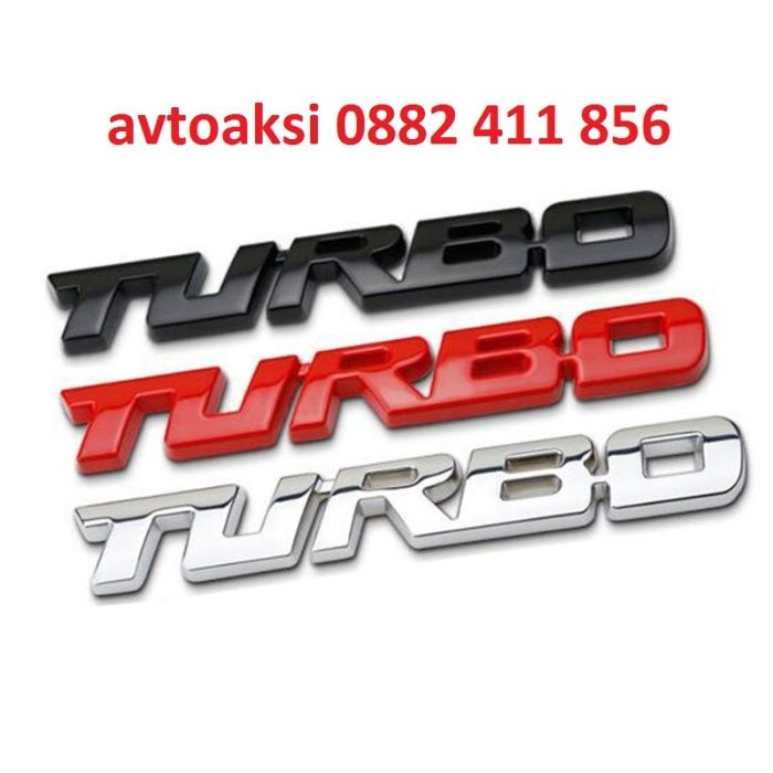 3D Метална емблема TURBO три цвята цената е за 1бр.