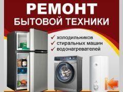Ремонт Бытовой Техники(Стиральных Машин и Холодильников)