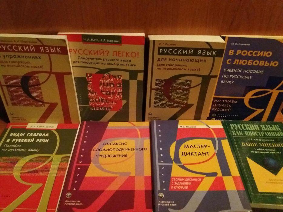Русский язык для иностранцев новые книги
