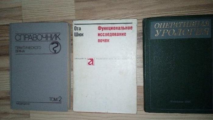 Книги по медицине Ота Шюк Функциональное исследование почек