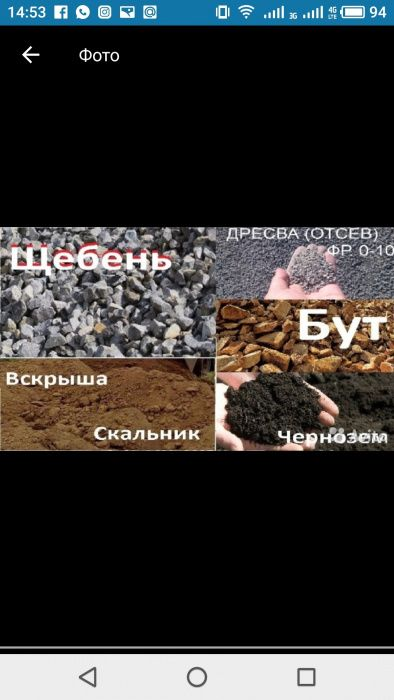 Услуги Перевозки щебня , дресва , Бутовый камень , песок , Чернозем ,