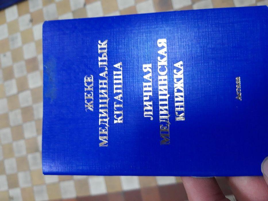 Медицинская книжка продам временная регистрация к казани