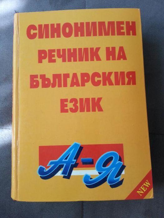 Синонимен речник на Българския език от А - Я