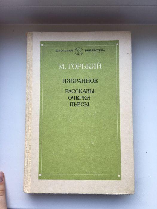 Книга, М.Горького «Избранное»
