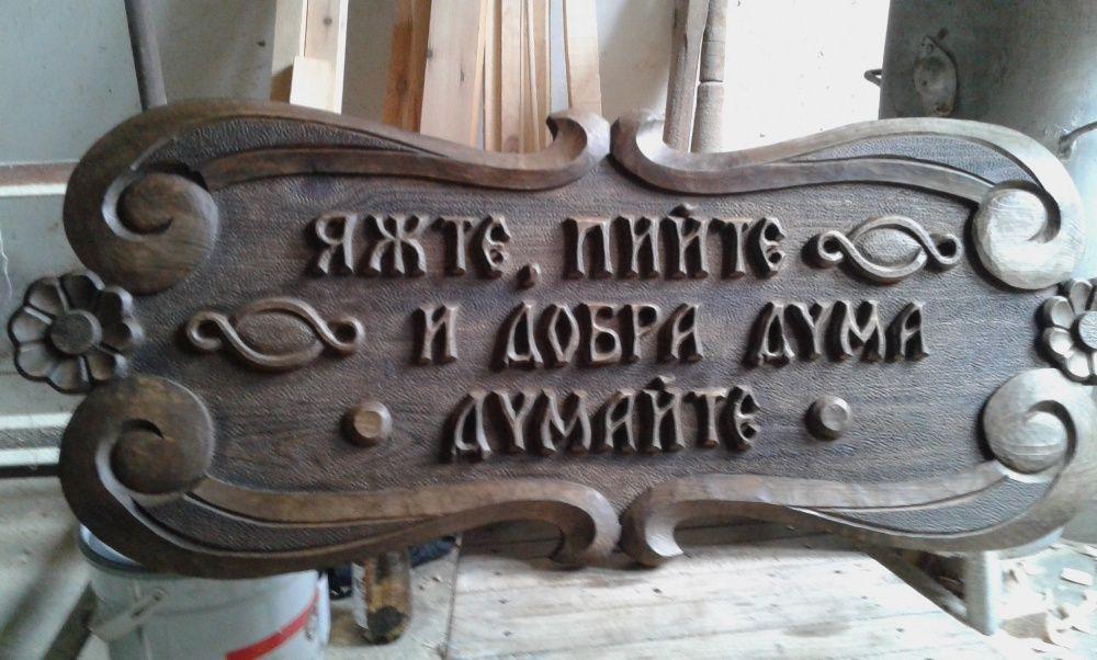 Табела - дърворезба