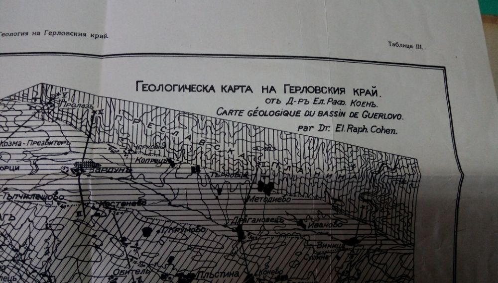 Основи на геологията на България - Сборник - издание 1946г. гр. София - image 10