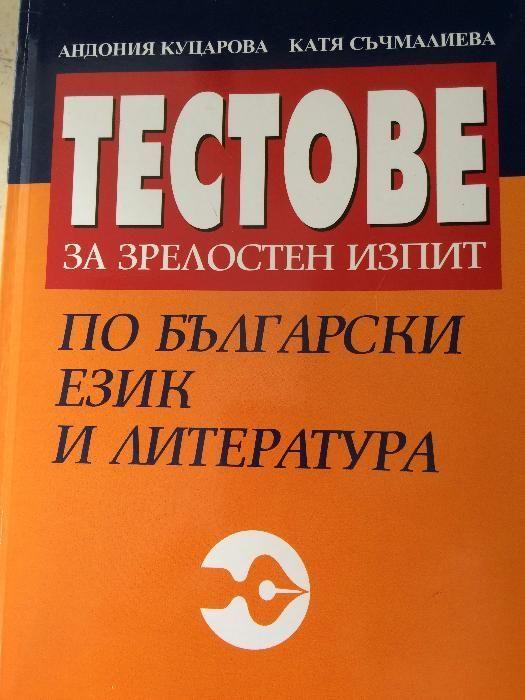 Тестове български език и литература 12 клас