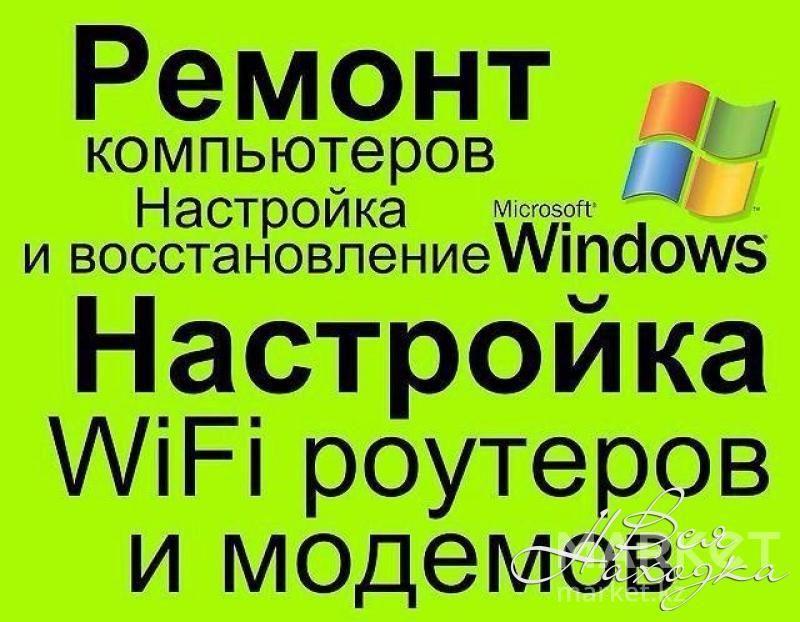 Мастер WINDOWS и настройке компьютеров ноутбуков Выезд по городу