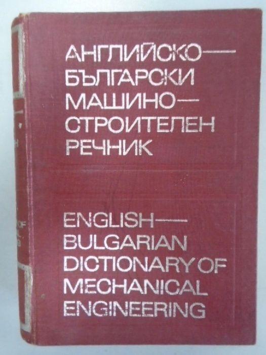 Английско-български, Немско-български машиностроителен речници