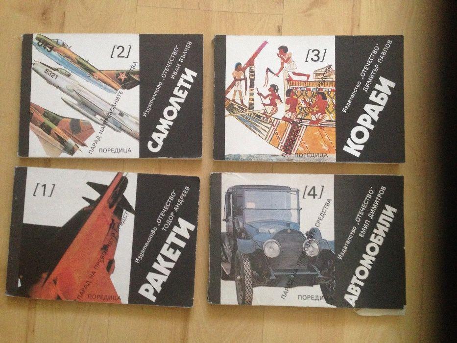 книги за самолети, ракети,кораби, автомобили