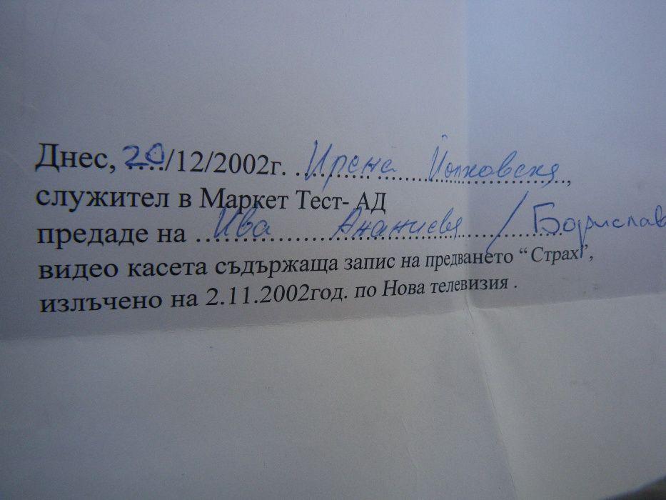 Редки филми и предавания на видео касети..! гр. Велико Търново - image 8