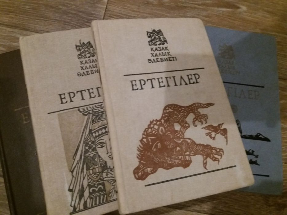 Ертектер ертегілер сказки на казахском
