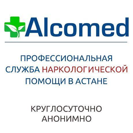 Астана наркология термин алкоголизм