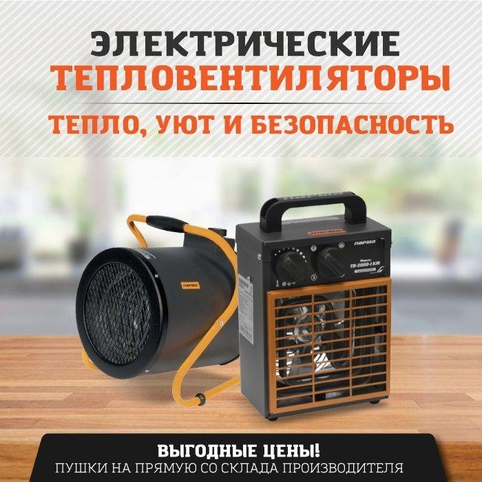 Электрические Тепловентиляторы, вентиляторы Парма со скидкой 15%.