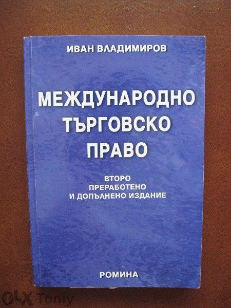 Учебници за МВБУ - МИО, икономика