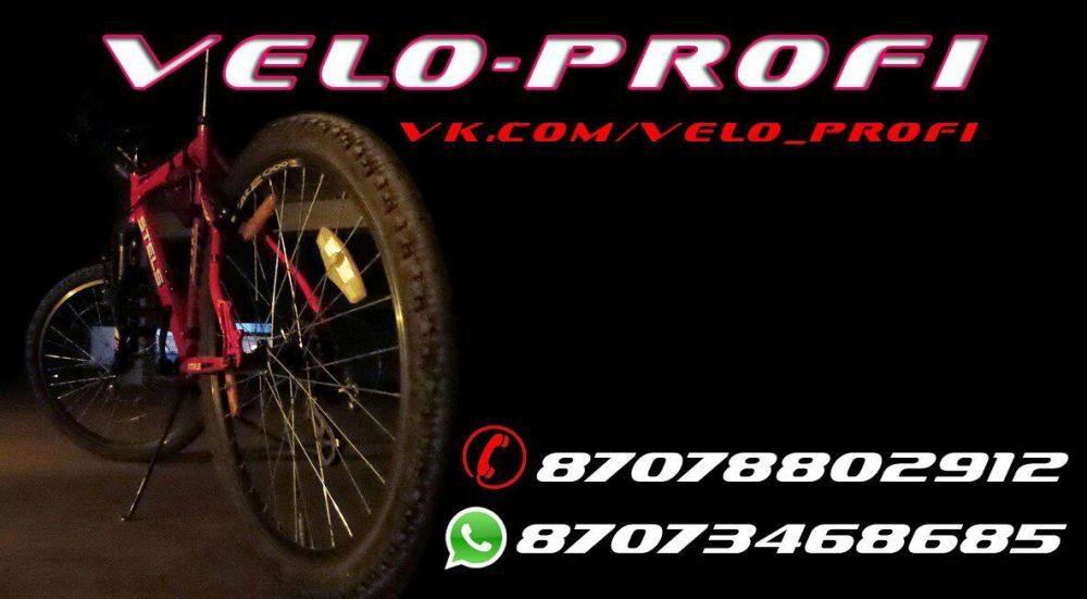 Профессиональный ремонт велосипедов