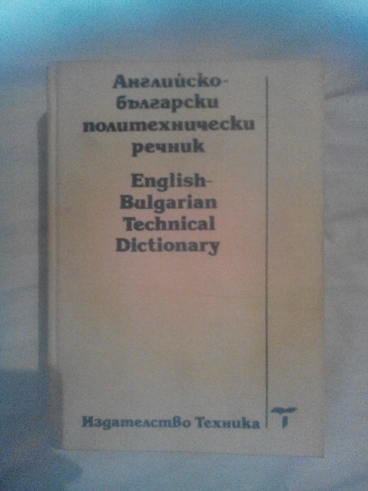 Английско български политехмически речник