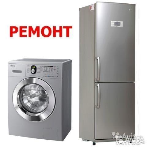 Ремонт Холодильников и Стиральных машин!!!