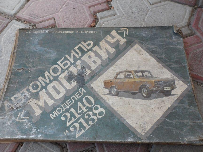 Альбом автомобиль москвич 2140/2138