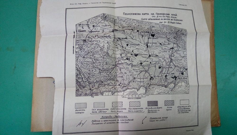 Основи на геологията на България - Сборник - издание 1946г. гр. София - image 3