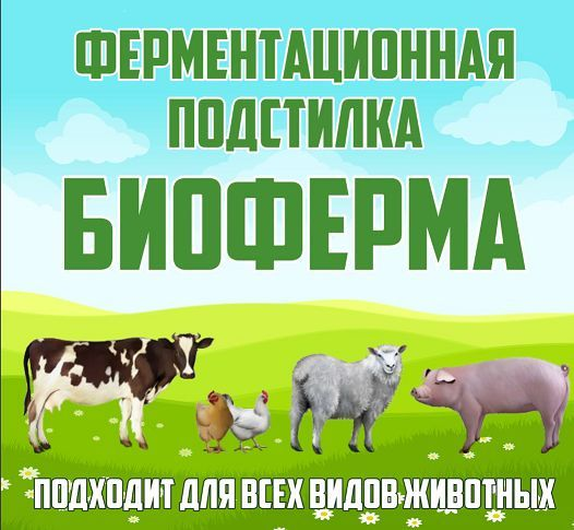 Ферментационная подстилка для животных Биоферма.