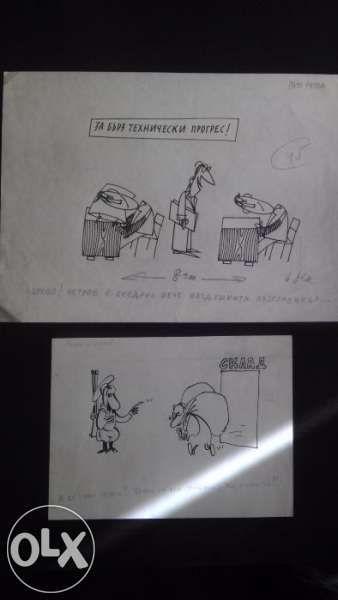Единствената колекция оригинали от 121 бр. карикатури 60-70 г на 20век