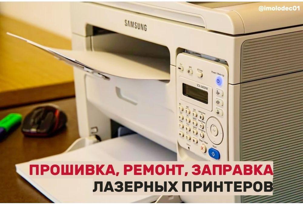 Заправка картриджей, ремонт и прошивка принтеров.