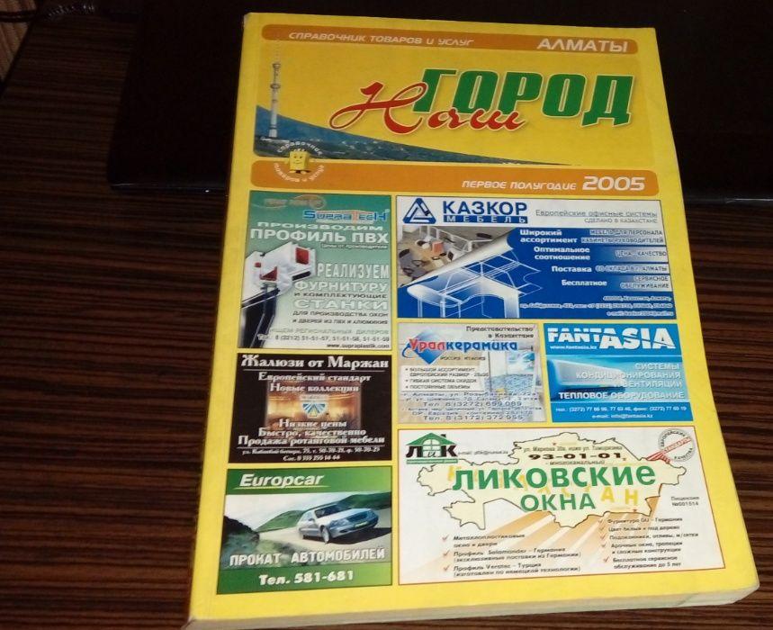 Ежегодный журнал - Наш город 2005г.