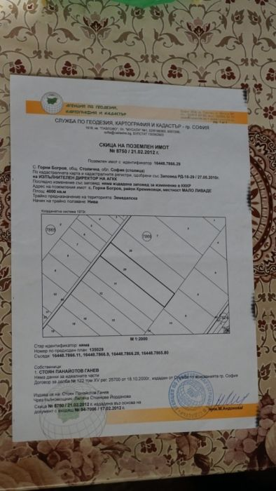 4000кв с.Горни Богоров район Кремиковци местност Мало Ливаде