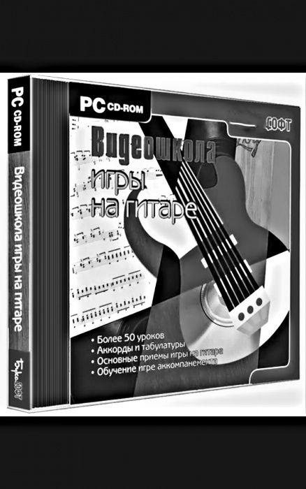 Видеошкола игры на гитаре