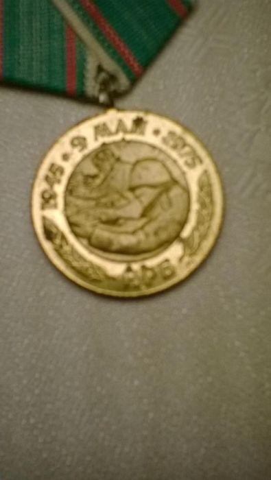 Медал НРБ 1975