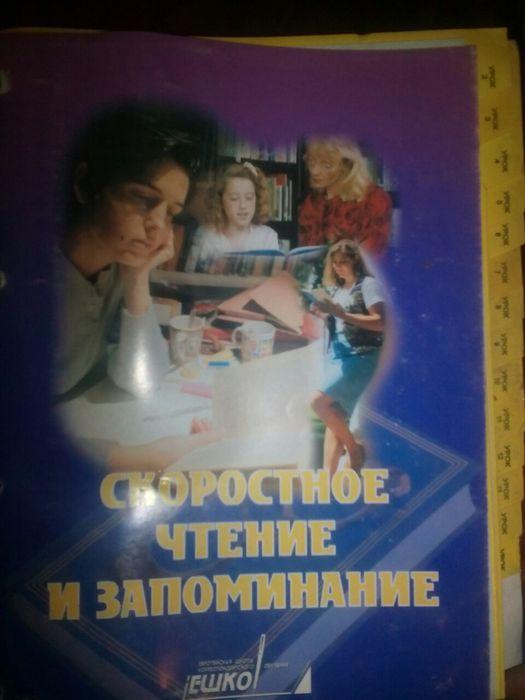Курс ЕШКО скоростное чтение и запоминание
