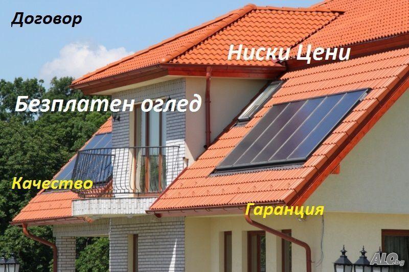 Ремонт на покриви без почивен ден