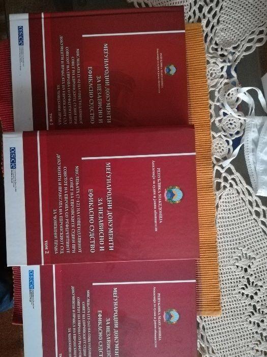 Международни документи за независимо и ефикасно съдство