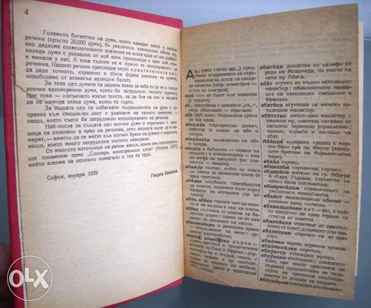 Речник на чуждите думи, Георги Бакалов, 1946 год.